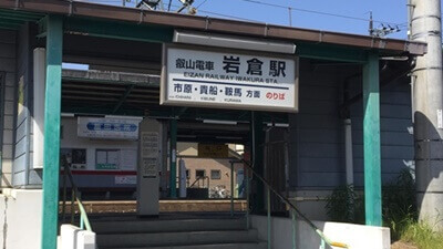 叡山電鉄・岩倉駅。疲れてきたら、ここで休憩するのもおすすめです。