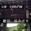 京都・実相院門跡