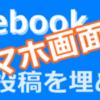 Facebookの投稿を埋め込む方法