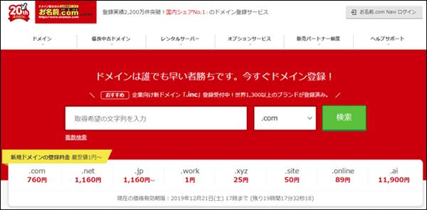 お名前.comのトップページ面