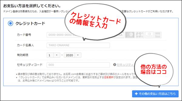 お支払情報の入力画面