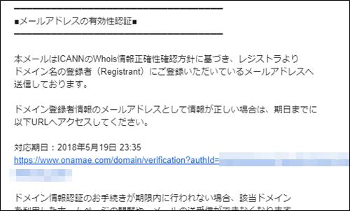 メールアドレスの有効性認証のURL