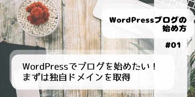 WordPressブログの始め方#01