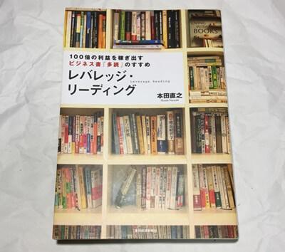 レバレッジ・リーディング 100倍の利益を稼ぎ出すビジネス書「多読」のすすめ/本田直之