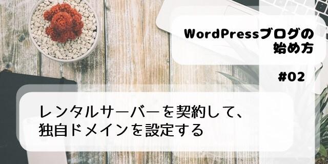 WordPressブログの始め方#02