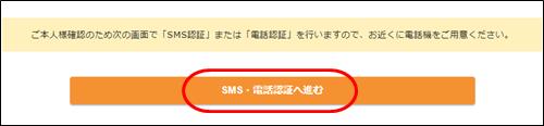 SMS・電話認証へ進むボタン