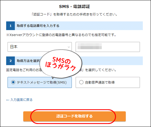 SMS・電話認証ページ
