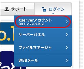 上のメニューの「ログイン」→「Xserverアカウント」