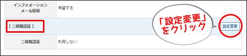 二段階認証の「設定変更」をクリック