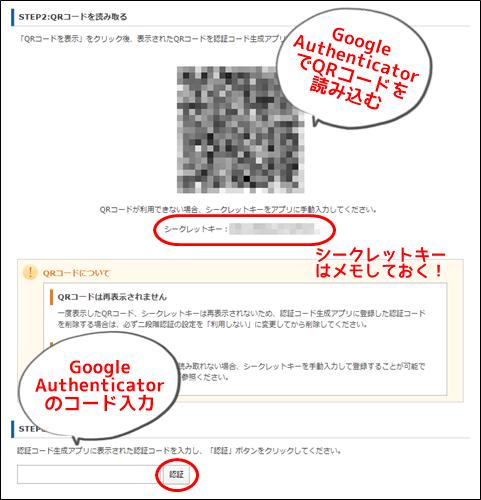 QRコードをGoogle Authenticatorで読み込んで、認証コードを入力する