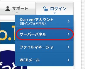 上のメニューの「ログイン」→「サーバーパネル」