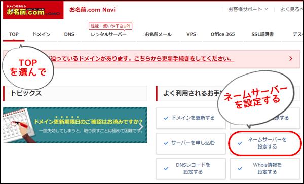 お名前.com NaviのTOPページ
