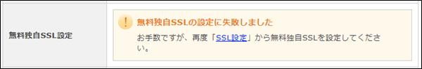 無料独自SSLの設定に失敗