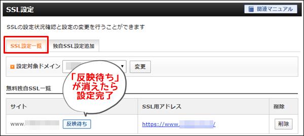 SSL設定の「SSL設定一覧」タブ