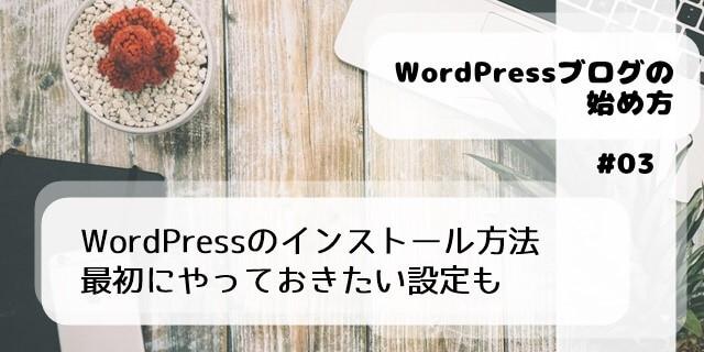 WordPressブログの始め方#03
