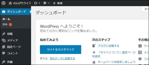 WordPress管理画面 - ダッシュボード
