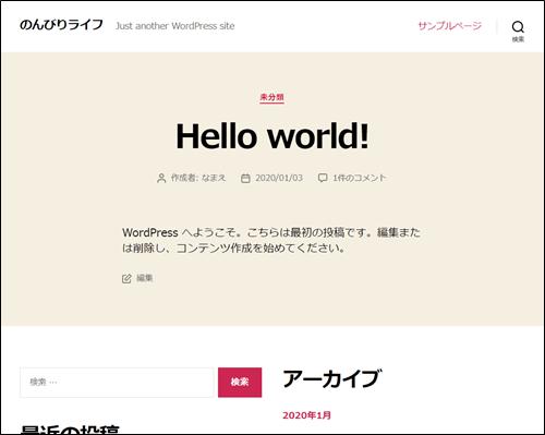 初期状態のブログデザイン