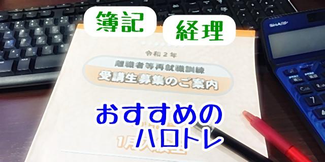 日商簿記2級 経理事務 おすすめ職業訓練校